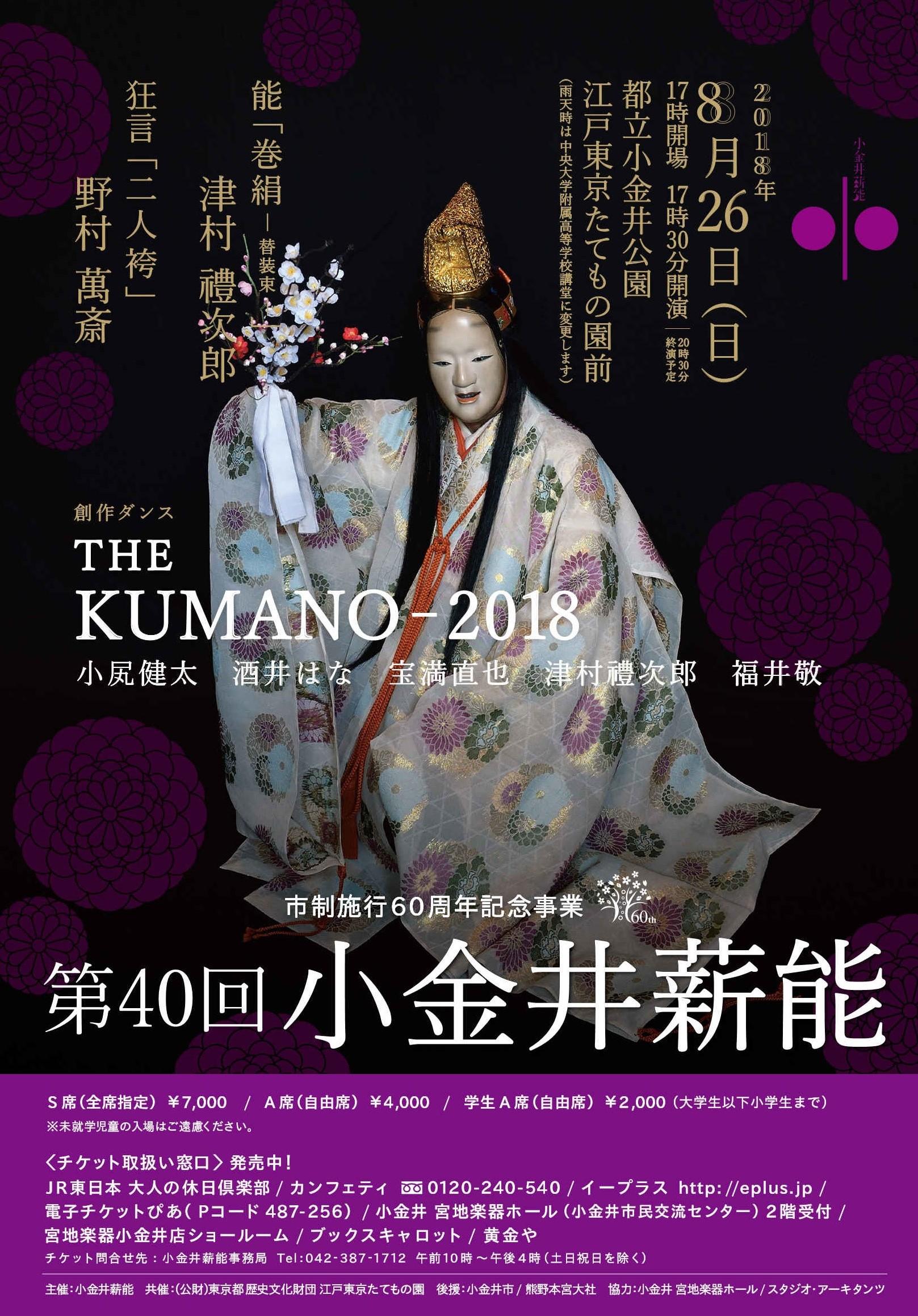 小金井薪能2018