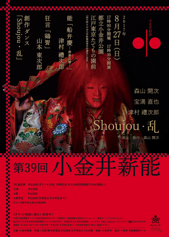 小金井薪能2016