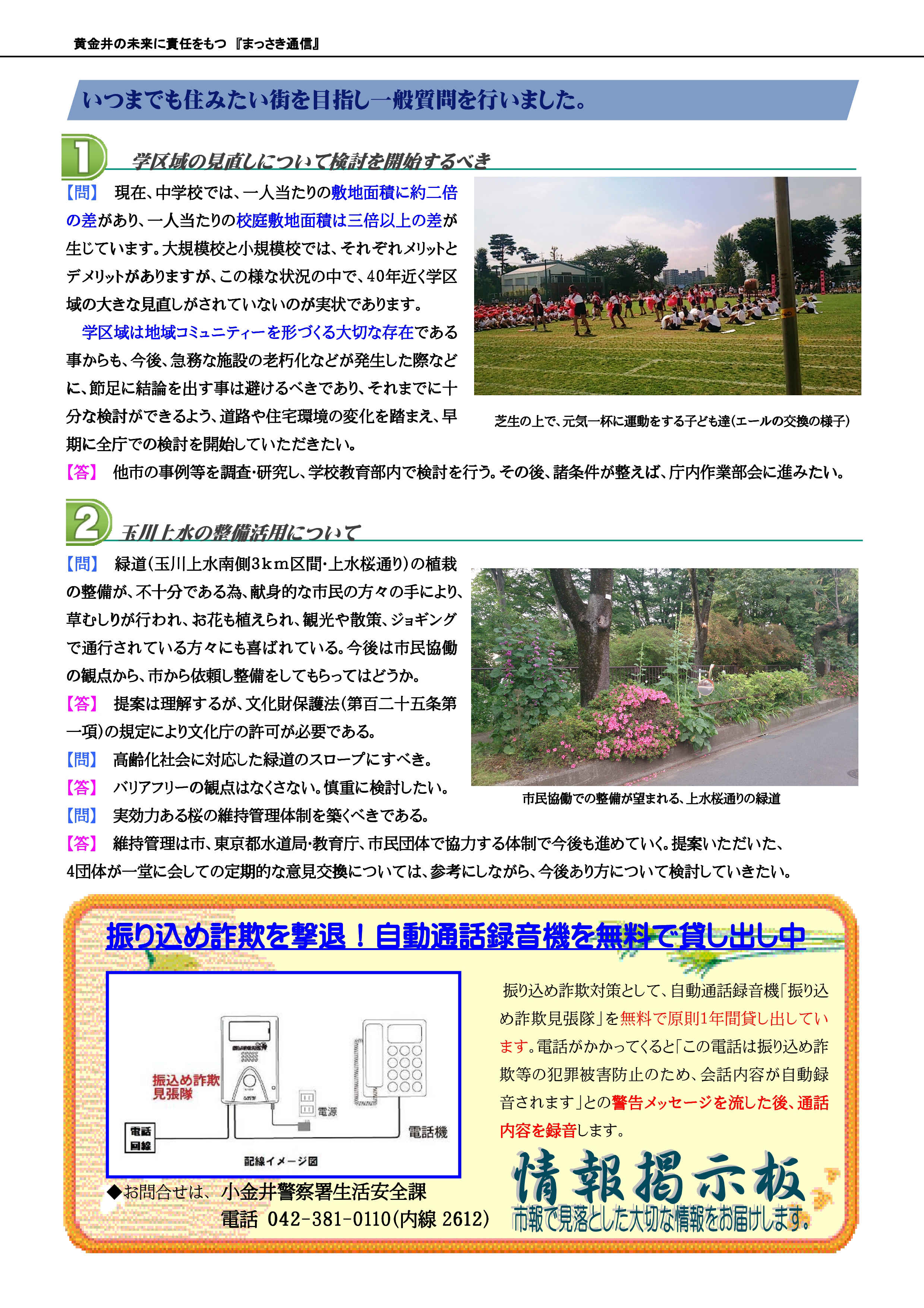OP_59_210ab_20140626_page002