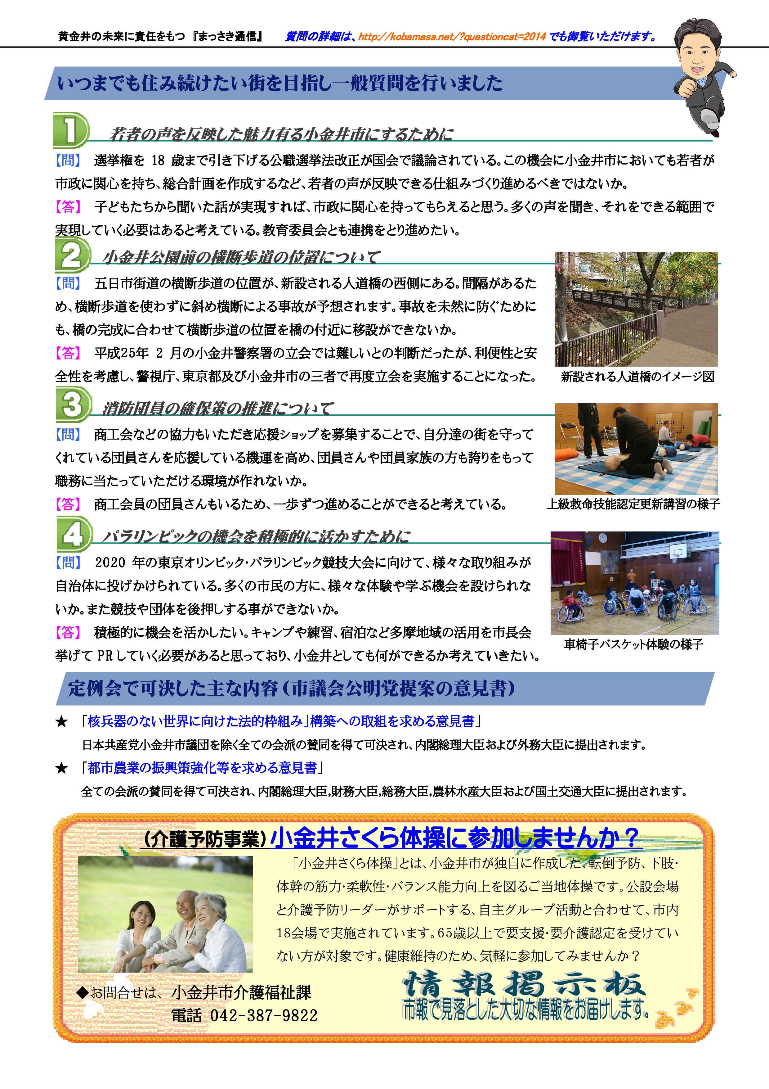 OP_63_250ab_20150420_page002.jpg