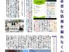 まっさき通信065_page001