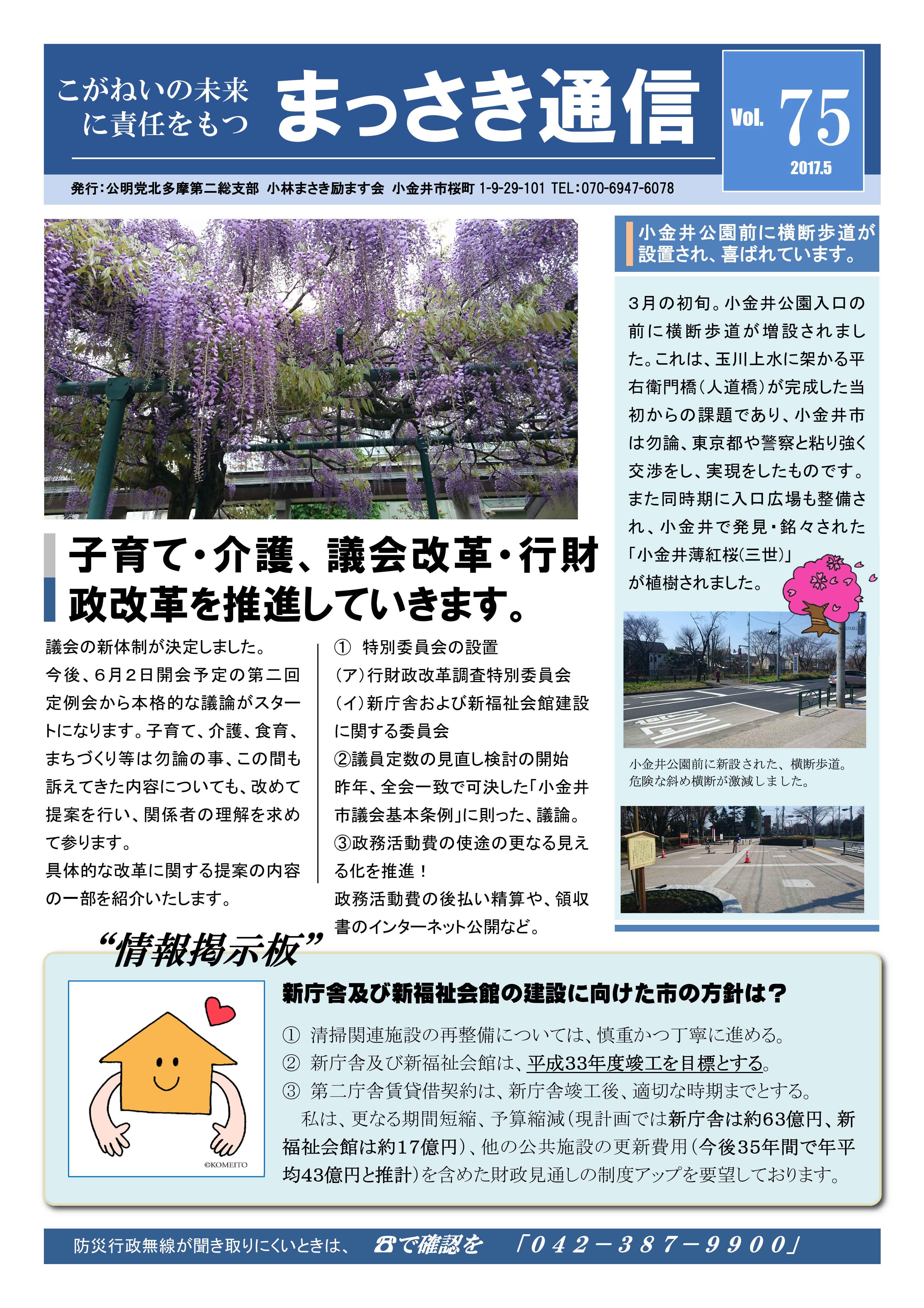 ROKU75_page001