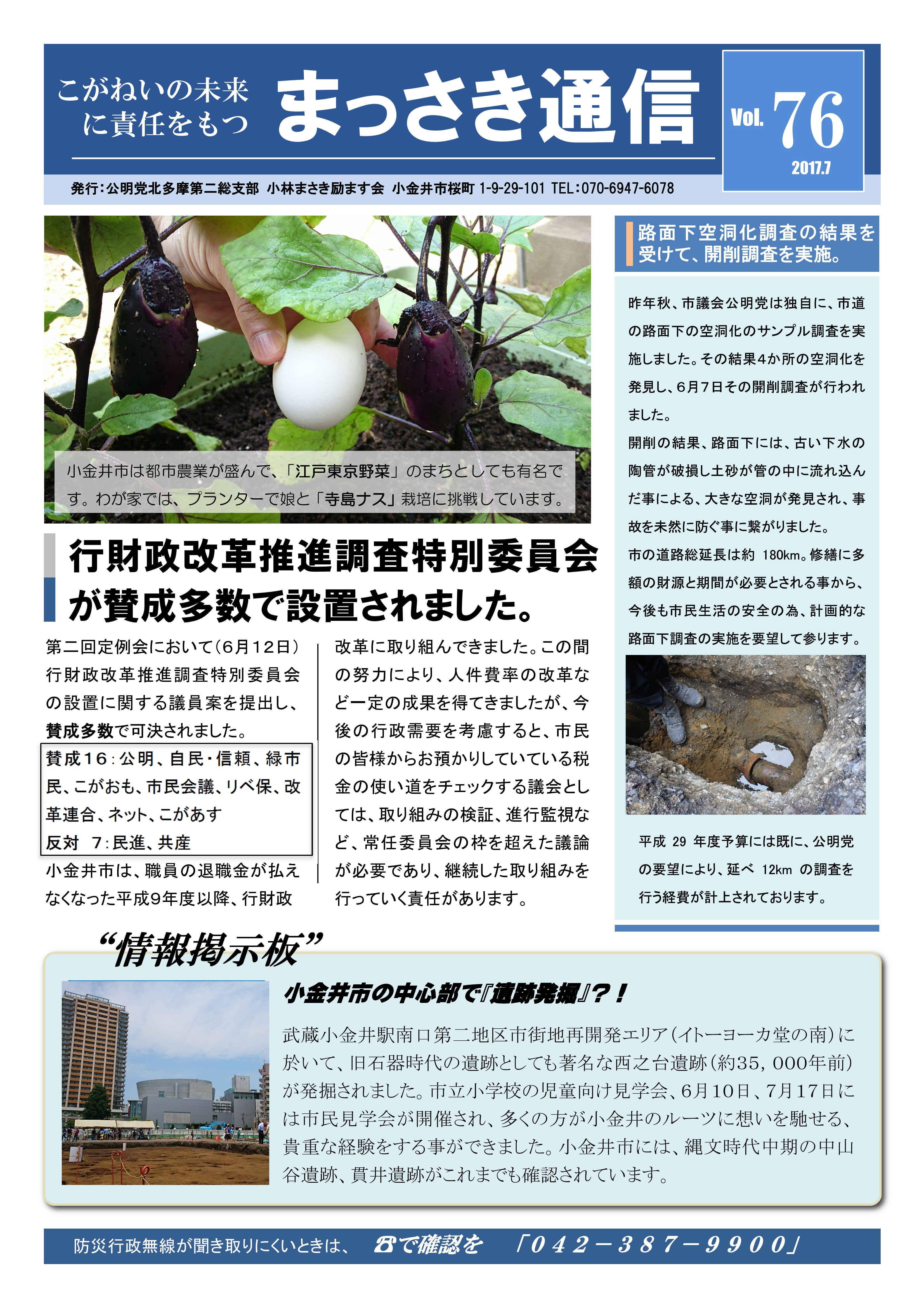 ROKU76_page001