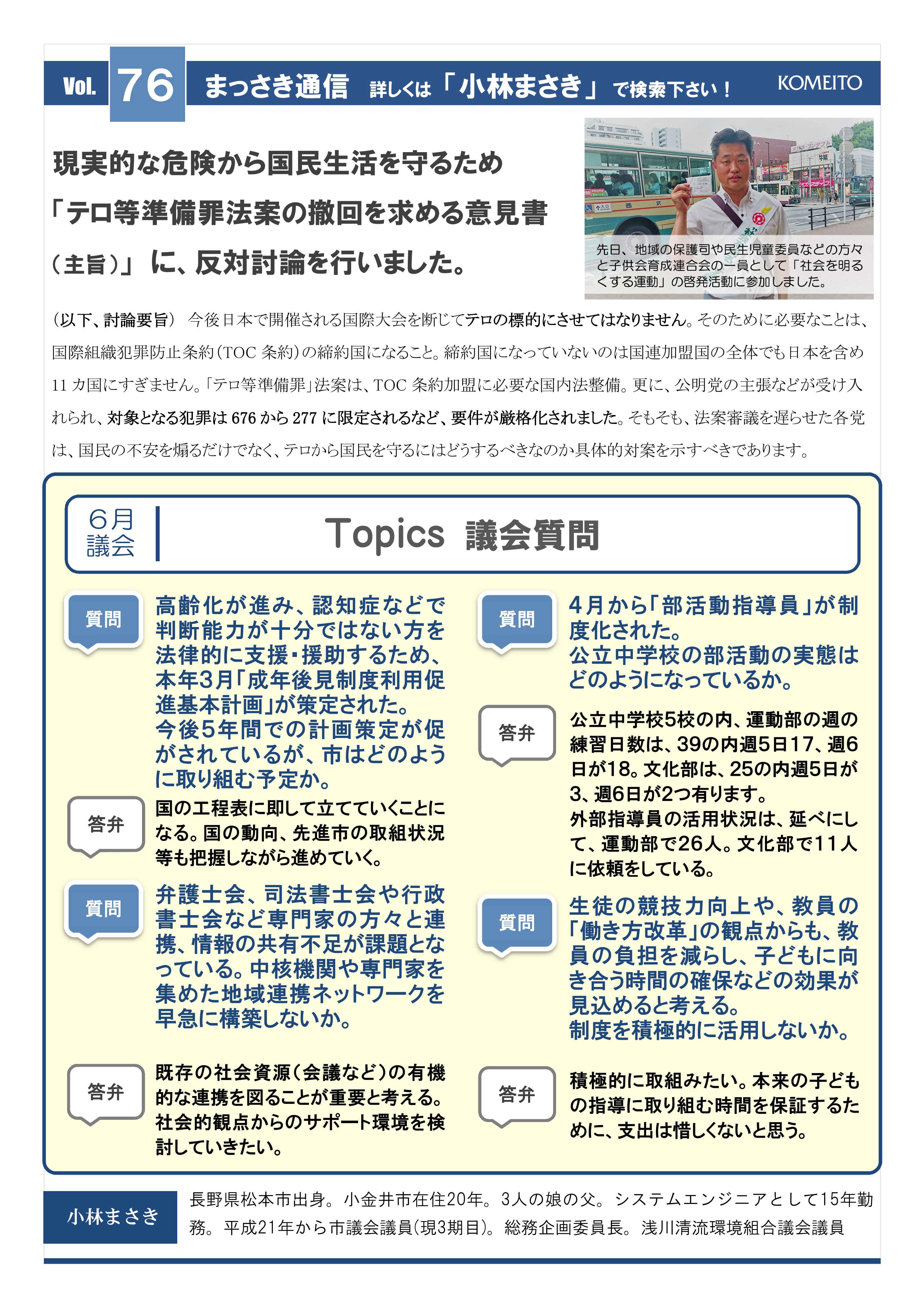ROKU76_page002