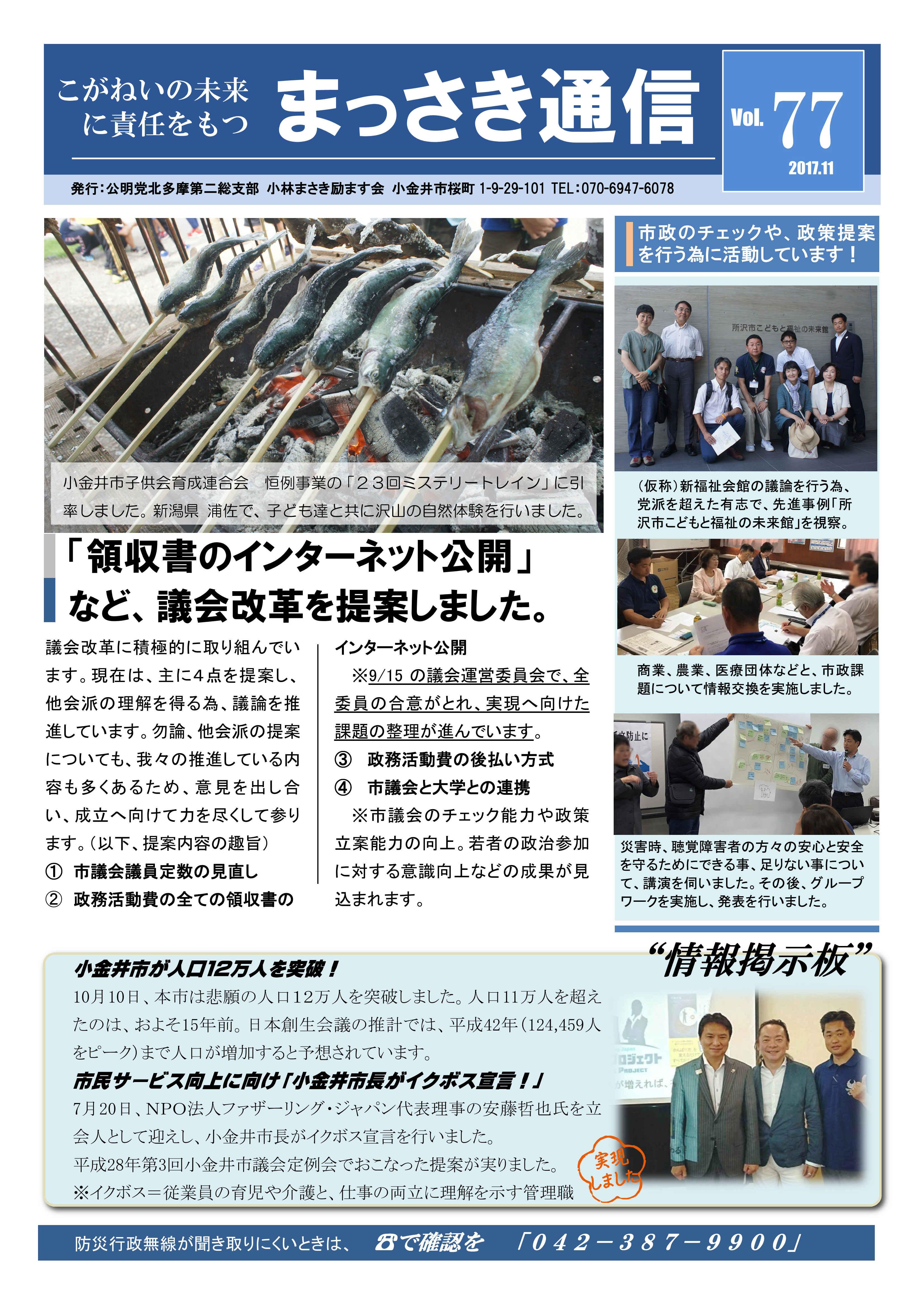 ROKU77_page001