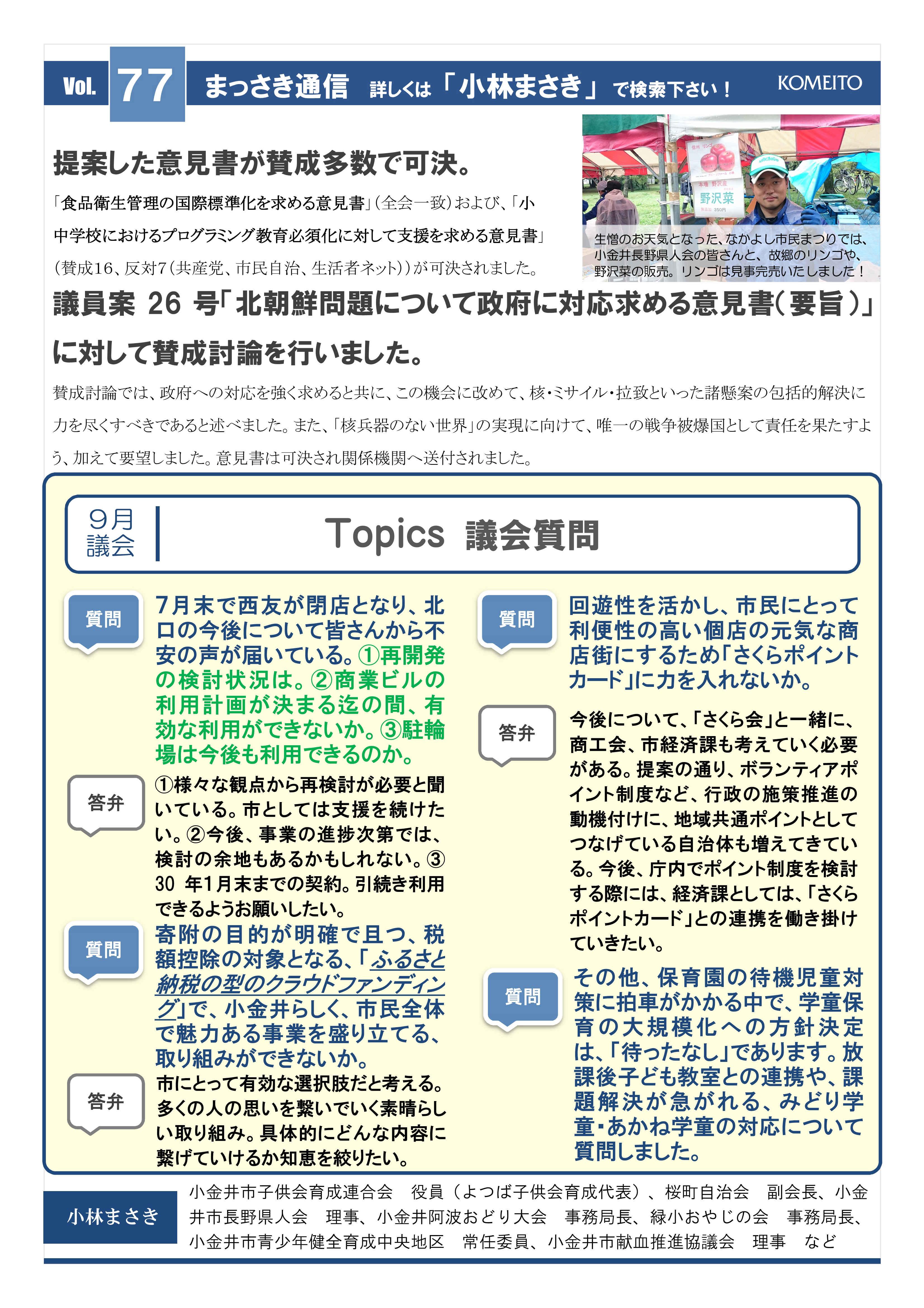 ROKU77_page002