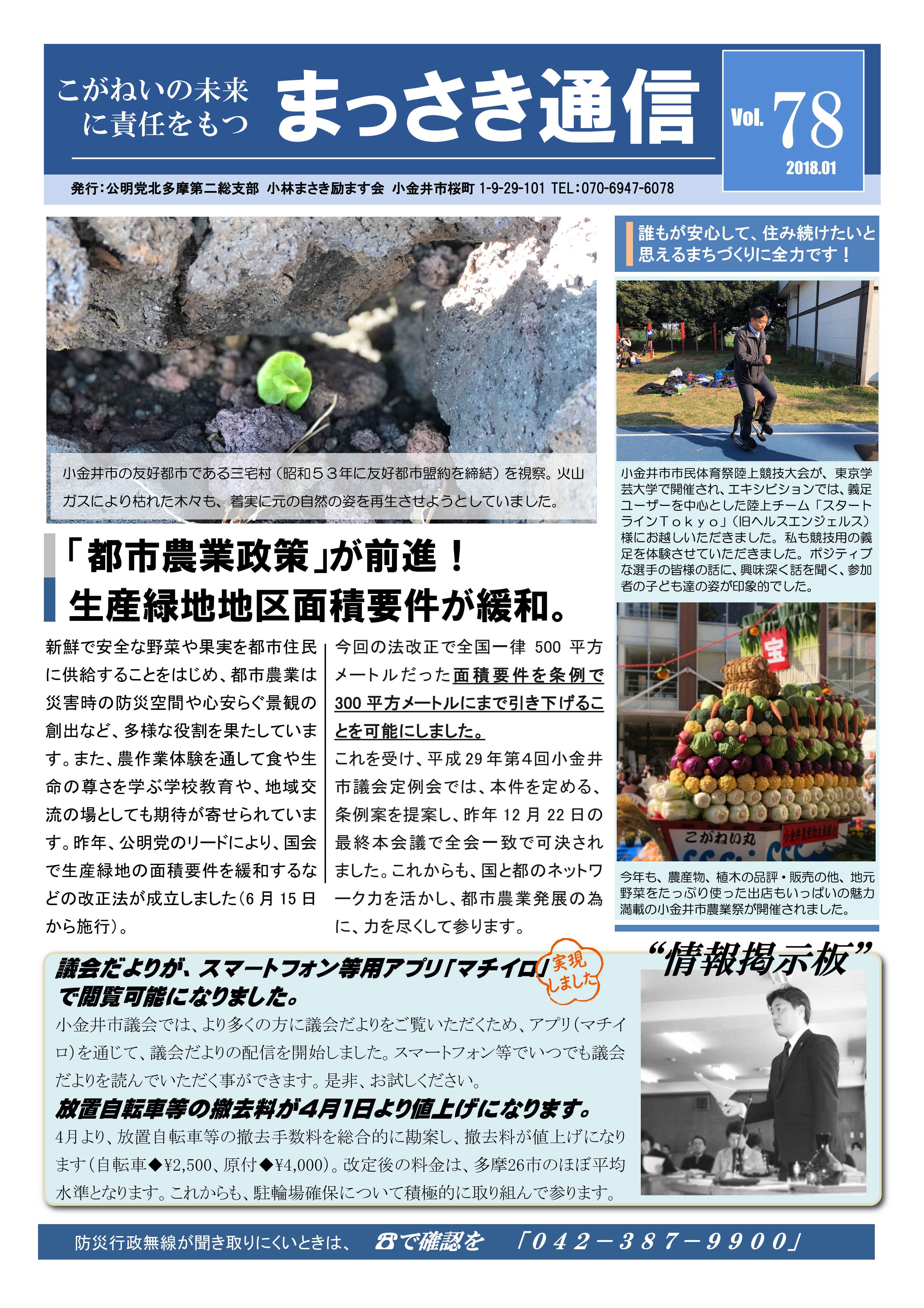 ROKU78_page001