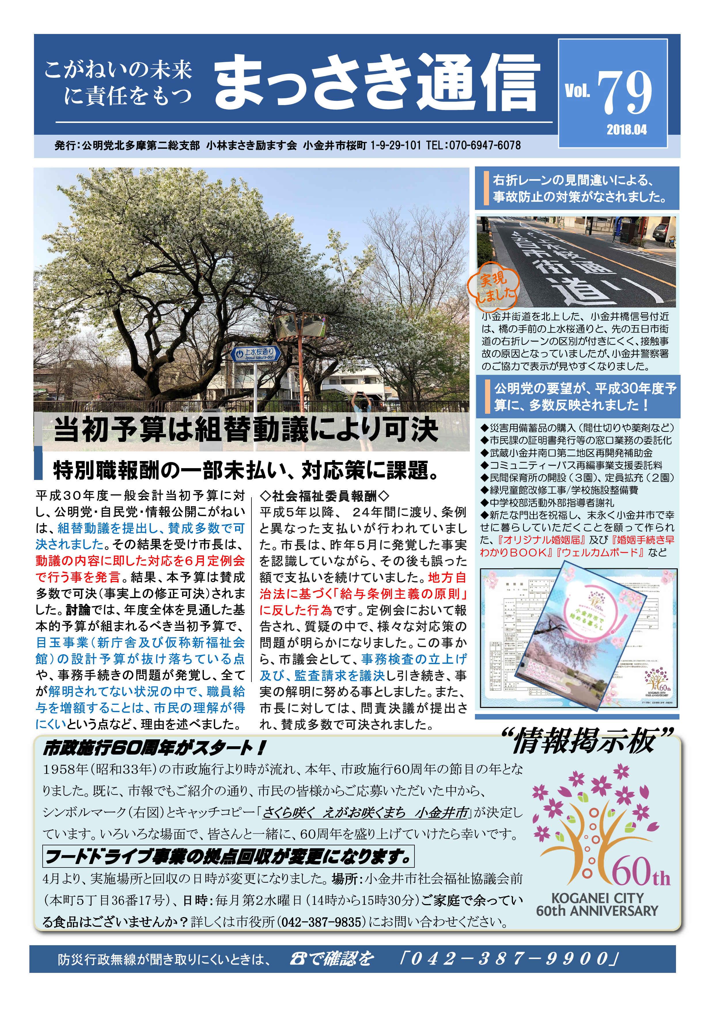 ROKU79_page001