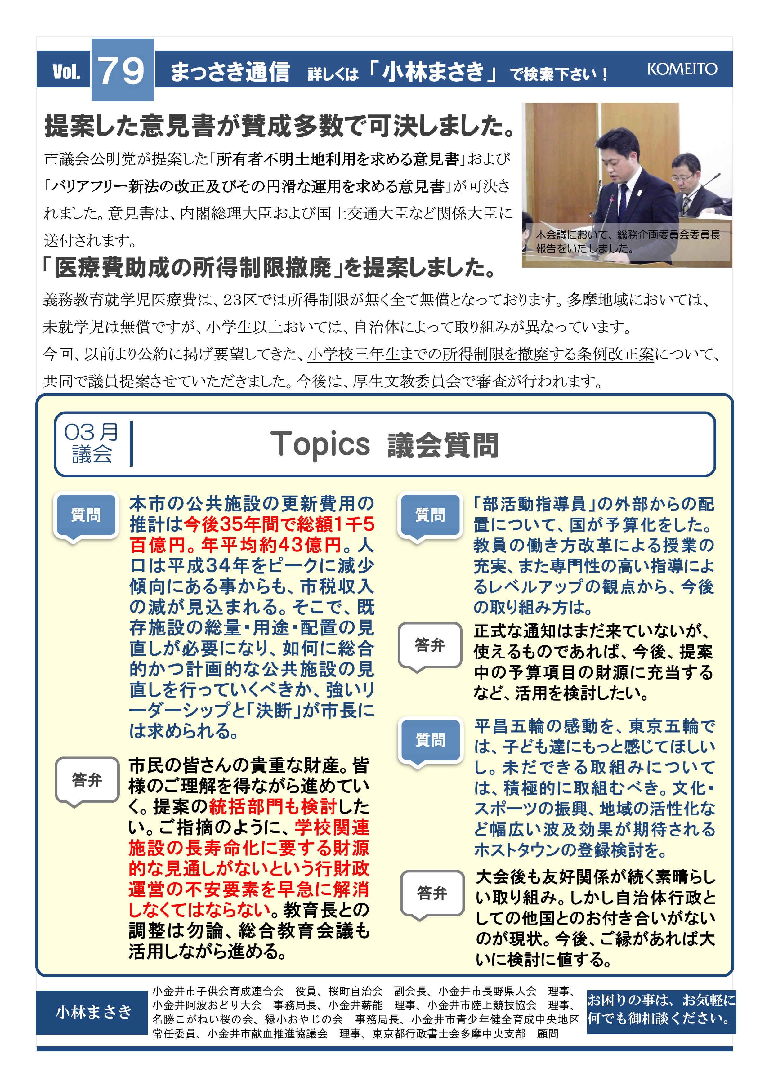 ROKU79_page002