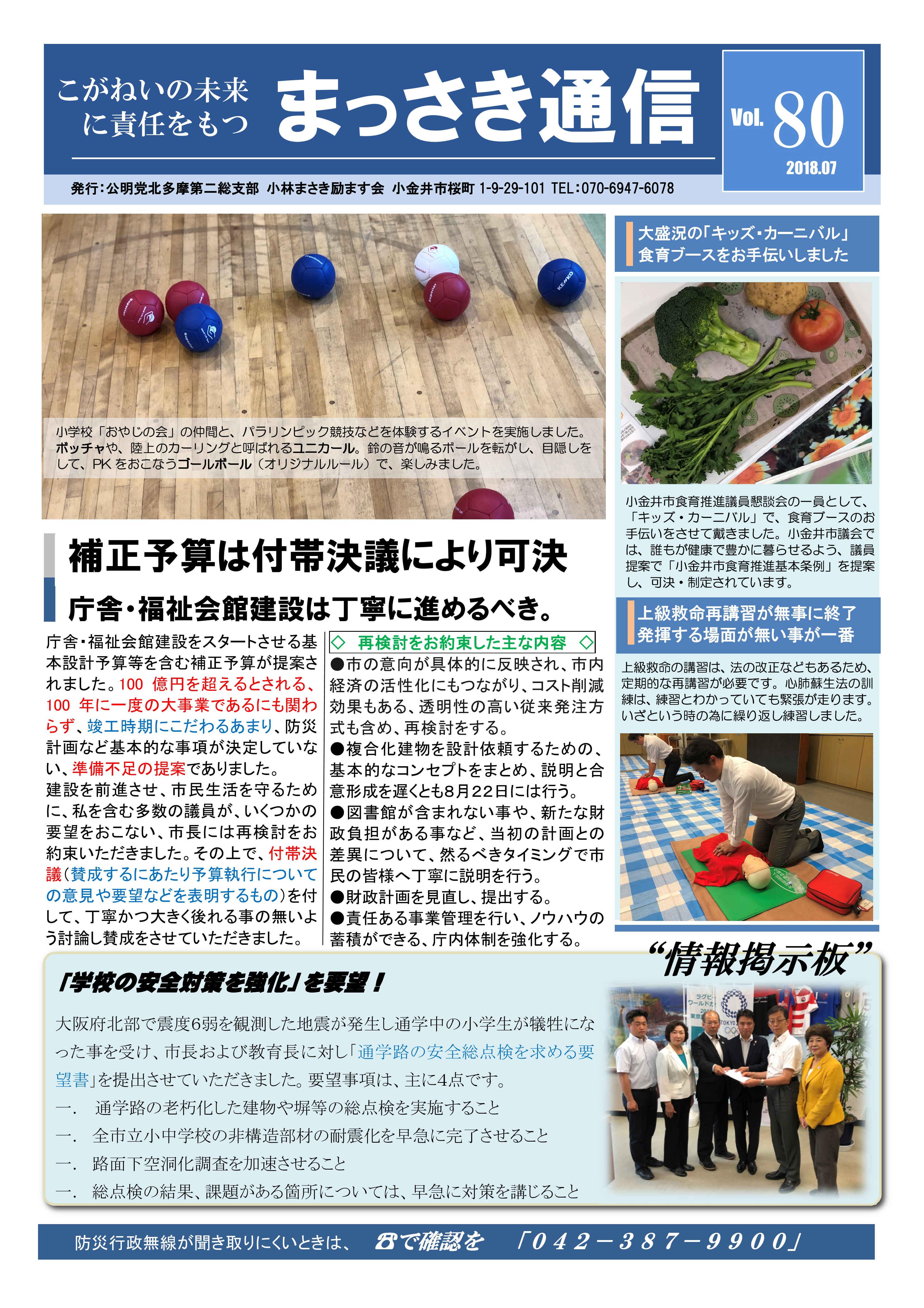ROKU80_page001
