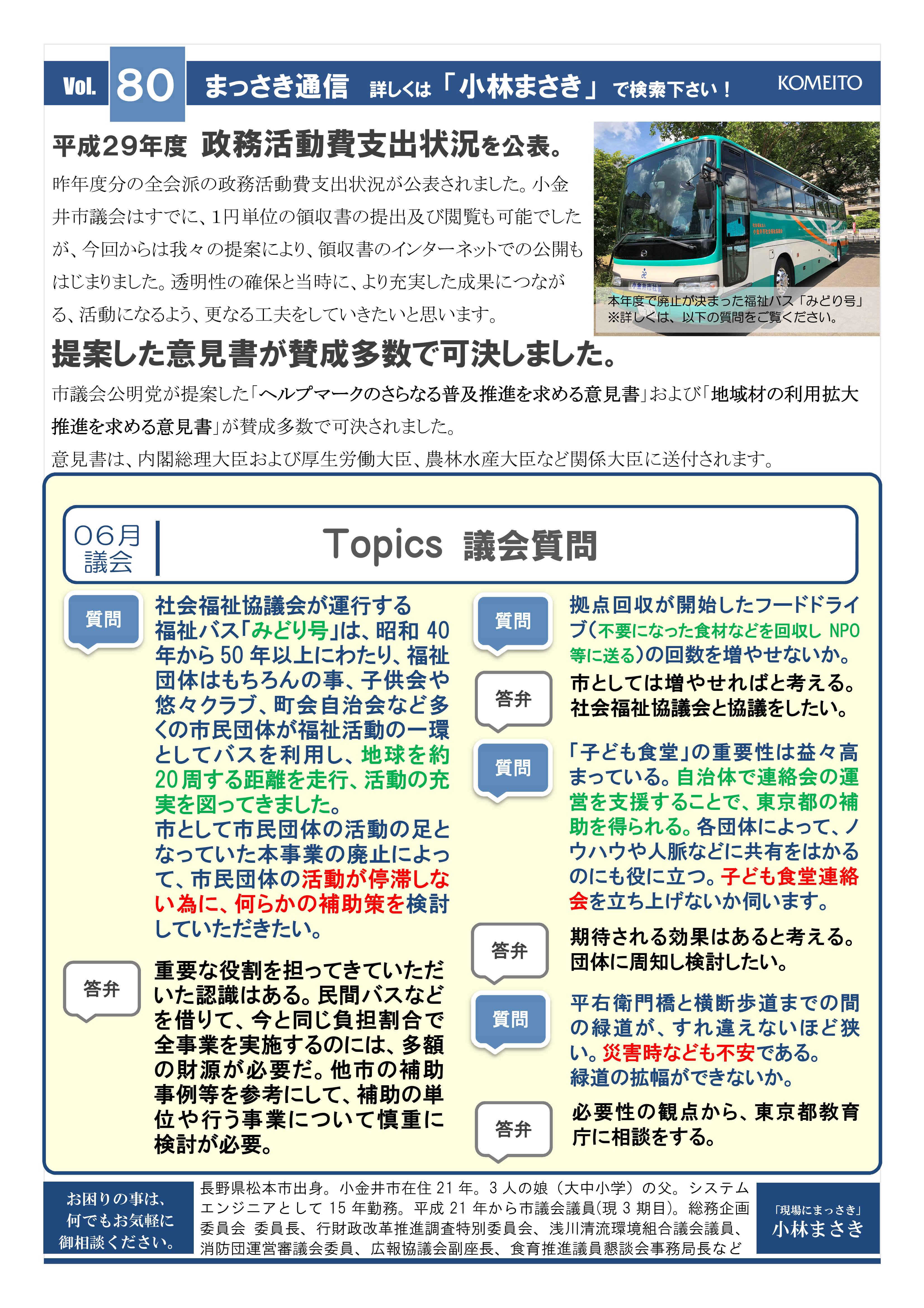 ROKU80_page002