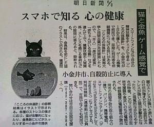 朝日新聞体温計