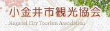小金井市観光協会