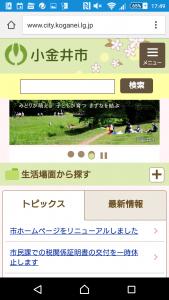新しいスマホホームページ