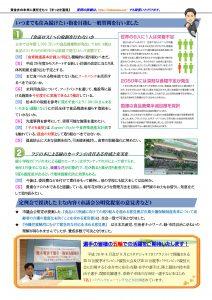 まっさき通信068_page002